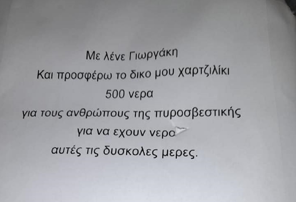 Συγκίνηση στα Γρεβενά: Ανήλικος έδωσε το χαρτζιλίκι του στην Πυροσβεστική (ΦΩΤΟ)