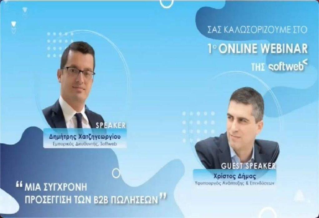 Με επιτυχία στέφθηκε το πρώτο Online Webinar της Softweb