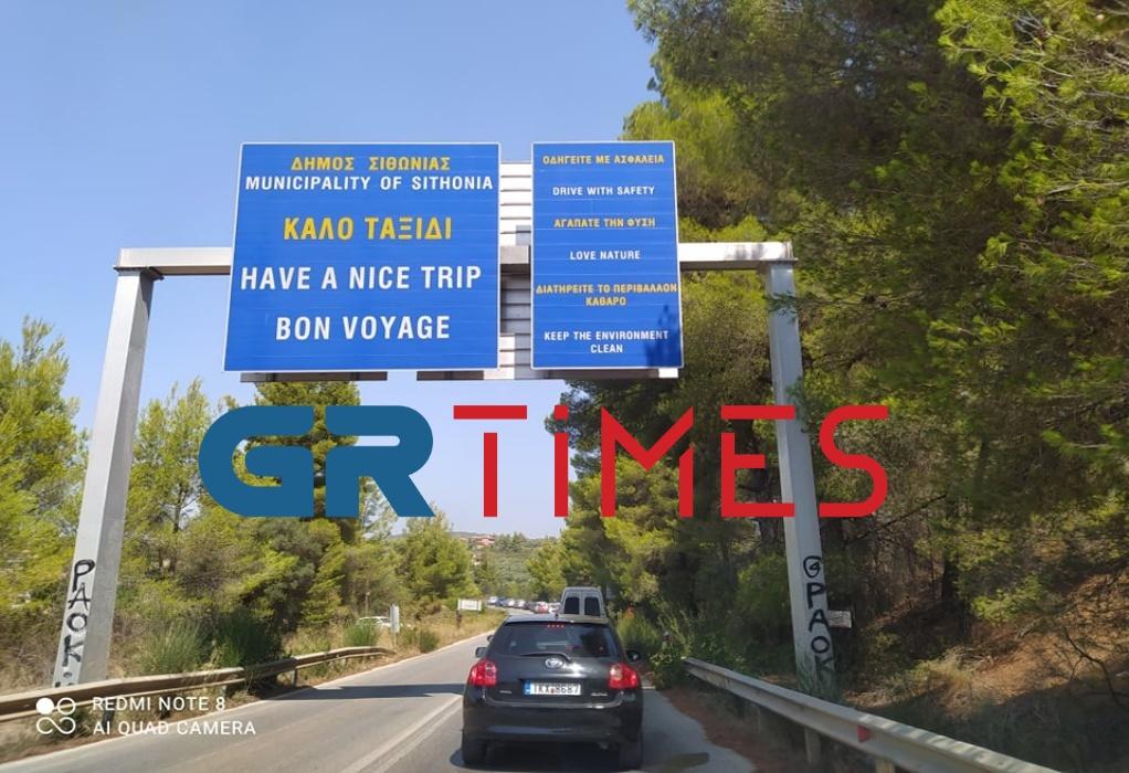 Χαλκιδική: Μποτιλιάρισμα λόγω τροχαίου- Πέντε οι τραυματίες (ΦΩΤΟ)