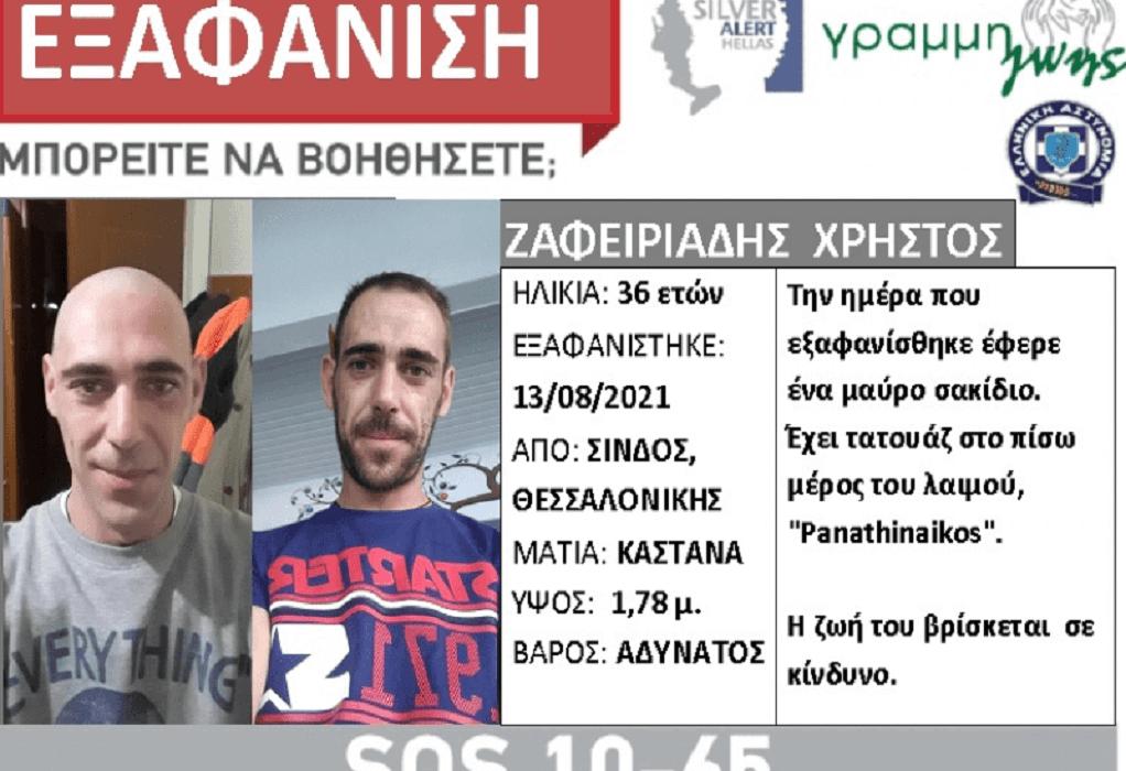 Αίσιο τέλος στην υπόθεση εξαφάνισης του 36χρονου από την Θεσσαλονίκη-Εντοπίστηκε στην Πιερία
