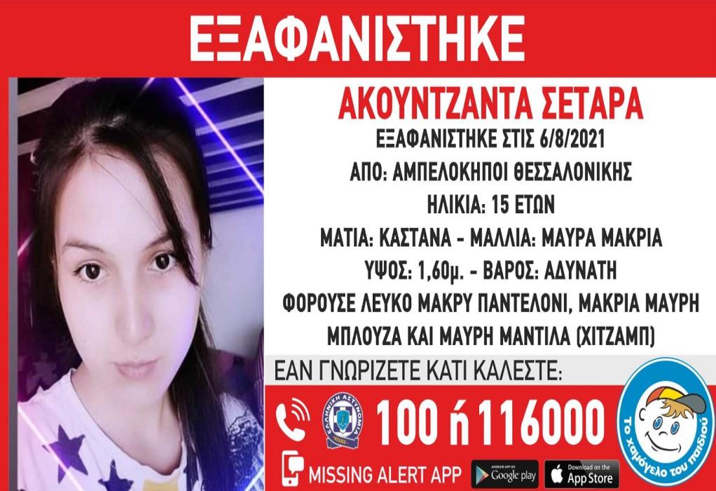Εξαφάνιση 15χρονης στη Θεσσαλονίκη
