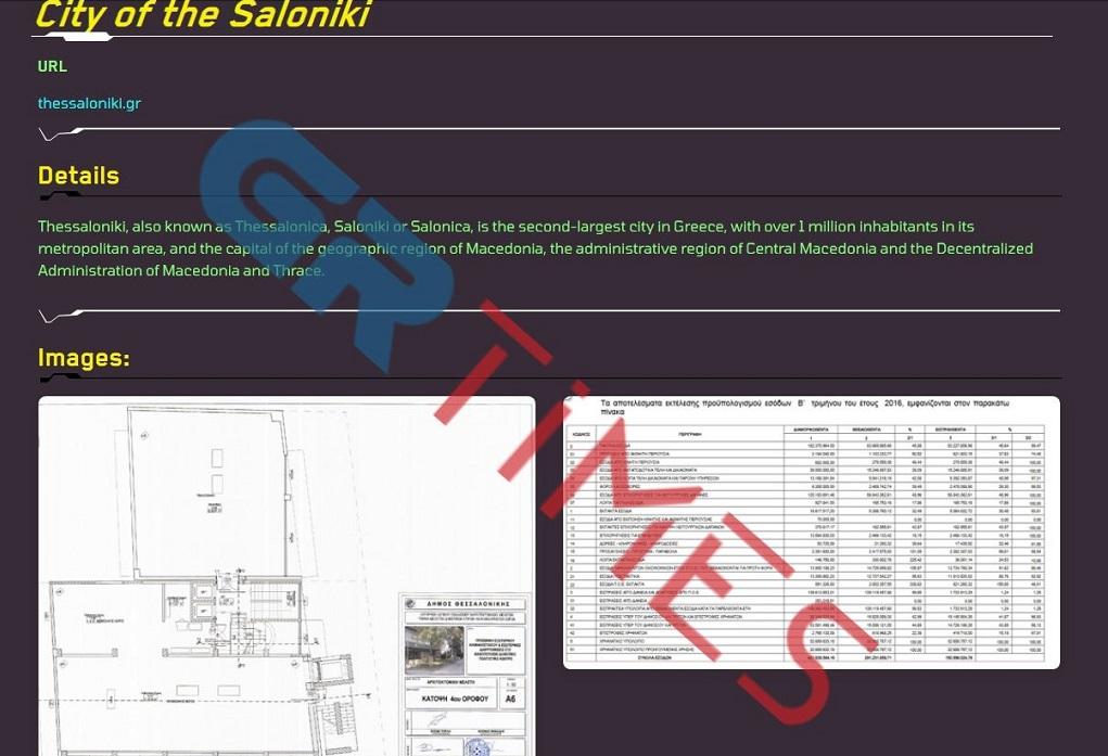 Κυβερνοεπίθεση – Δήμος Θεσ/νίκης: Στοιχεία του Γ. Μπουτάρη, μεταξύ των δεδομένων που διέρρευσαν (ΦΩΤΟ)