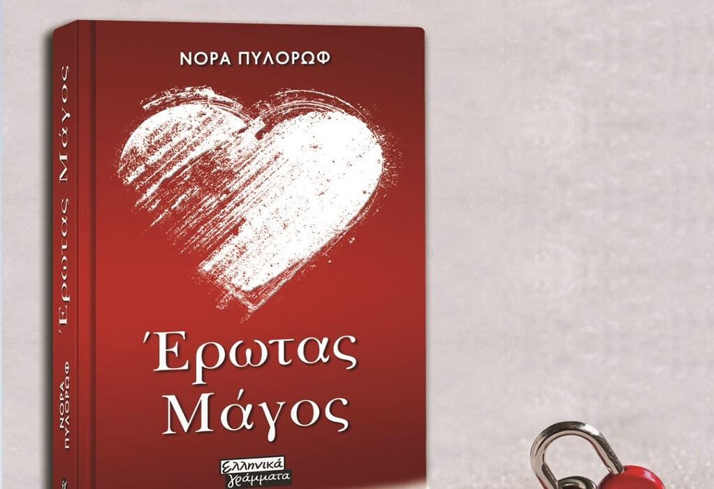 Το νέο μυθιστόρημα της Νόρας Πυλόρωφ: Έρωτας Μάγος