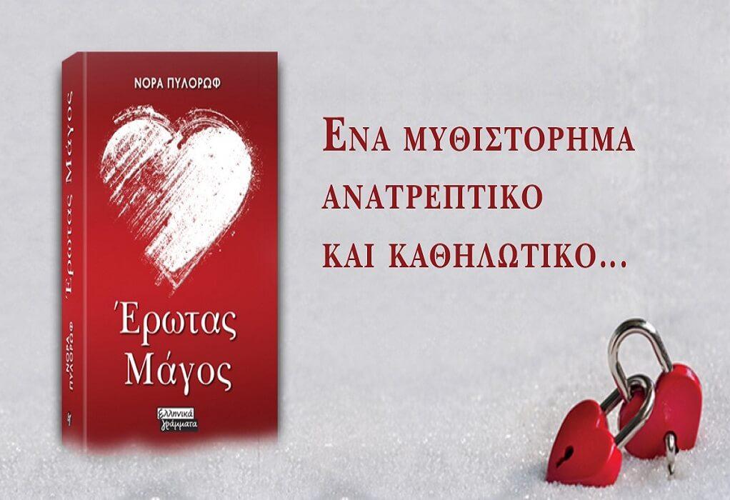 Η Ν. Πυλόρωφ για το βιβλίο «Έρωτας Μάγος» (ΗΧΗΤΙΚΟ)