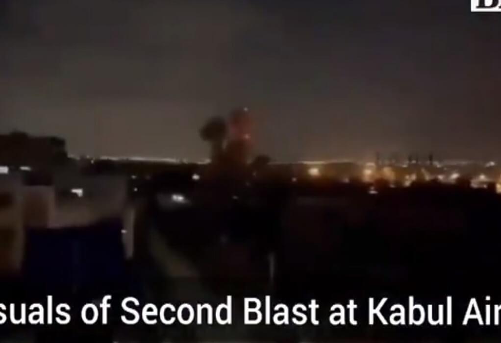 Φρίκη στην Καμπούλ: Για χτύπημα του ISIS μιλούν οι ΗΠΑ-Η στιγμή της έκρηξης (VIDEO)