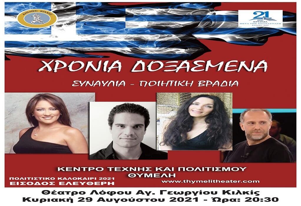 Δήμος Κιλκίς: Χρόνια Δοξασμένα –Η επετειακή παράσταση για την Ελληνική Επανάσταση