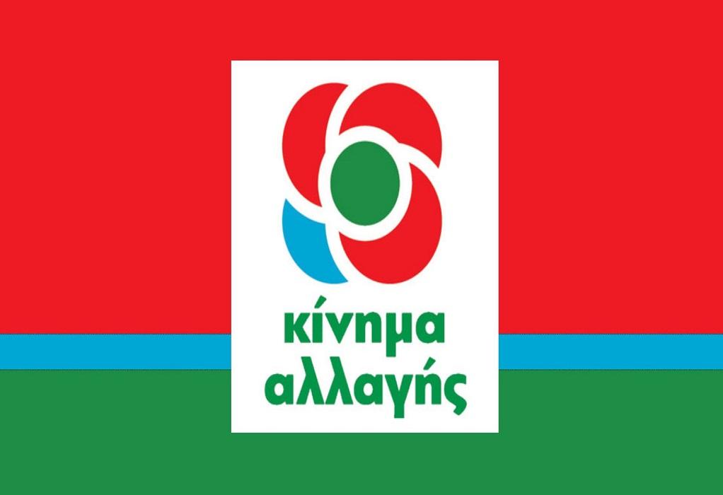 Κίνημα Αλλαγής: «Πρόκειται για πλήρη απαξίωση του Πρωθυπουργού» GRTimes.gr