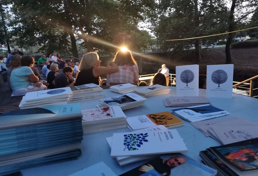 Τρίκαλα: Ποίηση και μαγεία στις όχθες του Ληθαίου
