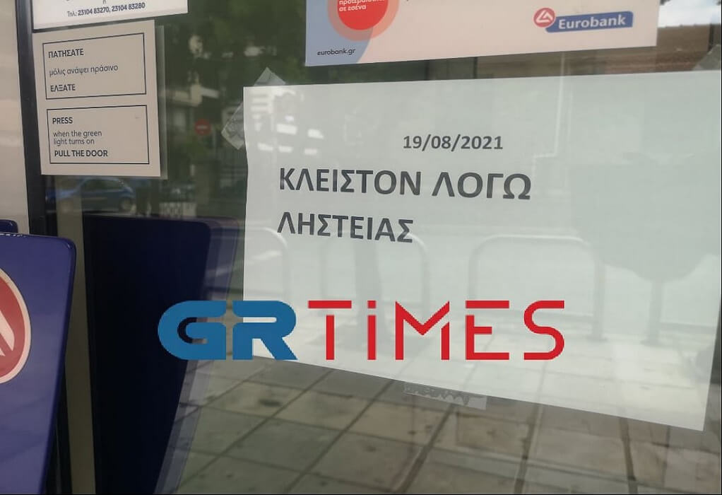 Θεσσαλονίκη: Ληστεία με… χειρόγραφο σημείωμα σε τράπεζα στην Καλαμαριά (ΦΩΤΟ-VIDEO)