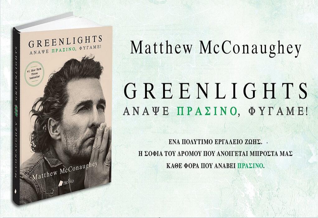 Matthew McConaughey: Greenlights- Άναψε πράσινο φύγαμε