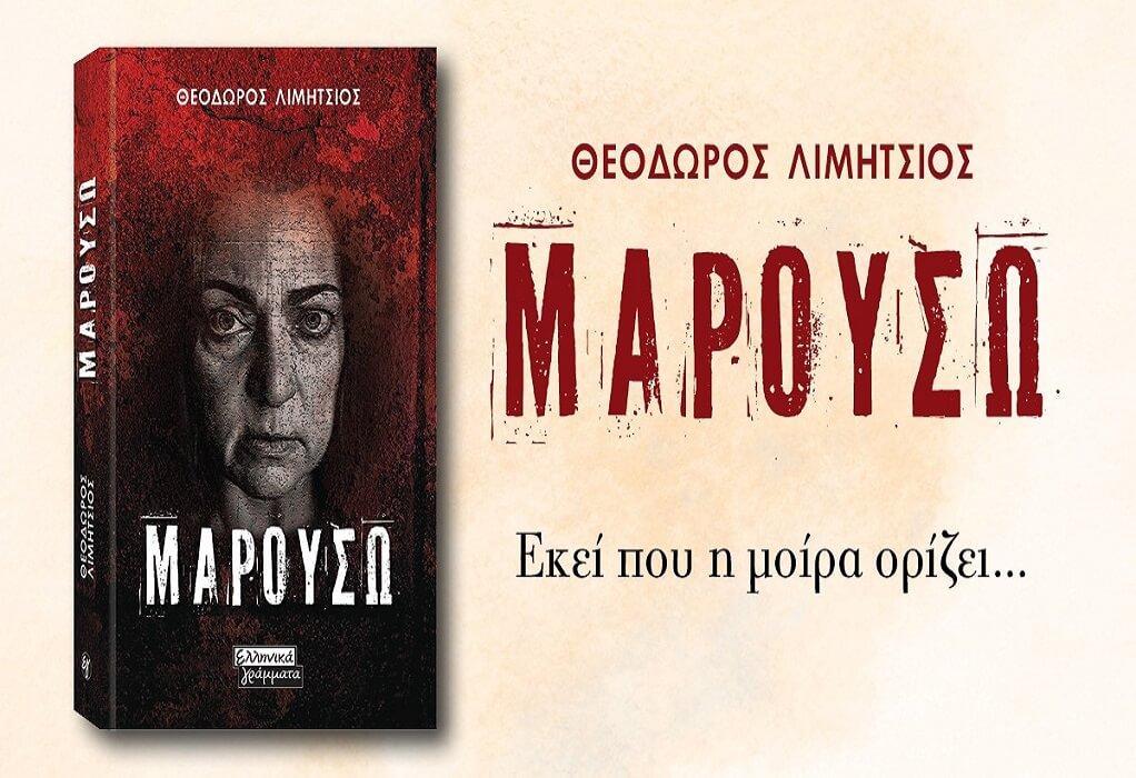 Ο Θ. Λιμήτσιος για το βιβλίο του «Μαρουσώ» (ΗΧΗΤΙΚΟ)