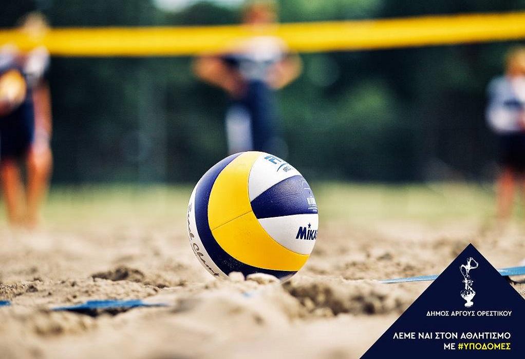 Έρχεται γήπεδο beach volley στο Άργος Ορεστικό!