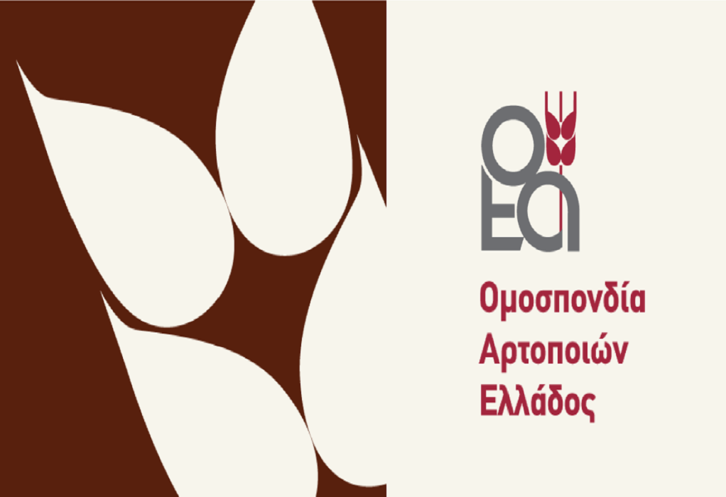 Διαδικτυακή ημερίδα για το επιδοτούμενο πρόγραμμα της Ομοσπονδίας Αρτοποιών Ελλάδας την Τρίτη 31/8