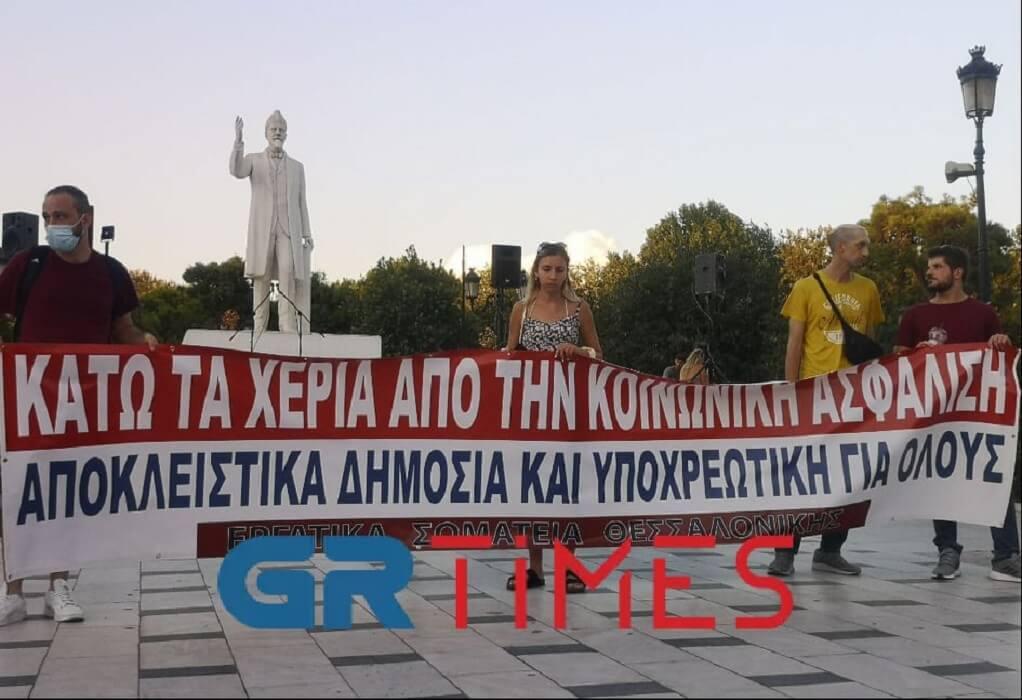 Θεσσαλονίκη: Διαδηλώνουν κατά της ιδιωτικής επικουρικής ασφάλισης (ΦΩΤΟ-VIDEO)