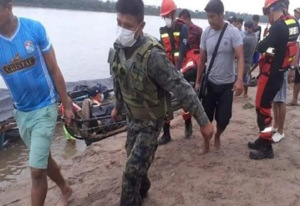 Περού: Τουλάχιστον έντεκα νεκροί μετά τη σύγκρουση πλοίων σε ποταμό (VIDEO)