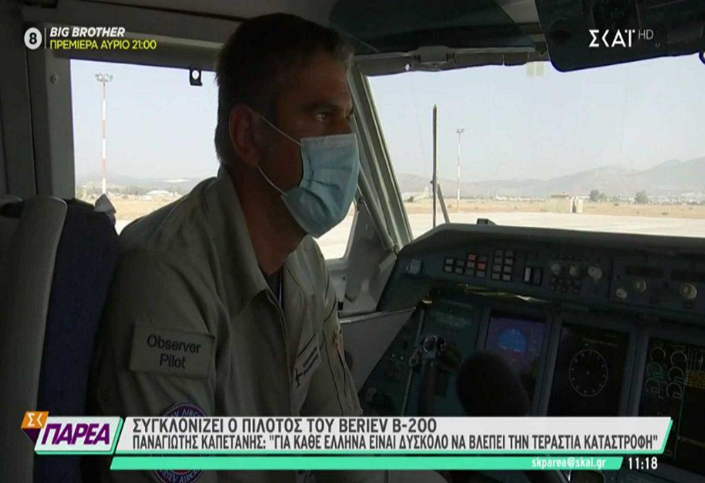 Φωτιές: Συγκλονίζει ο πιλότος του Beriev Β-200 – Επιχειρούσε ενώ καιγόταν το σπίτι του (VIDEO)