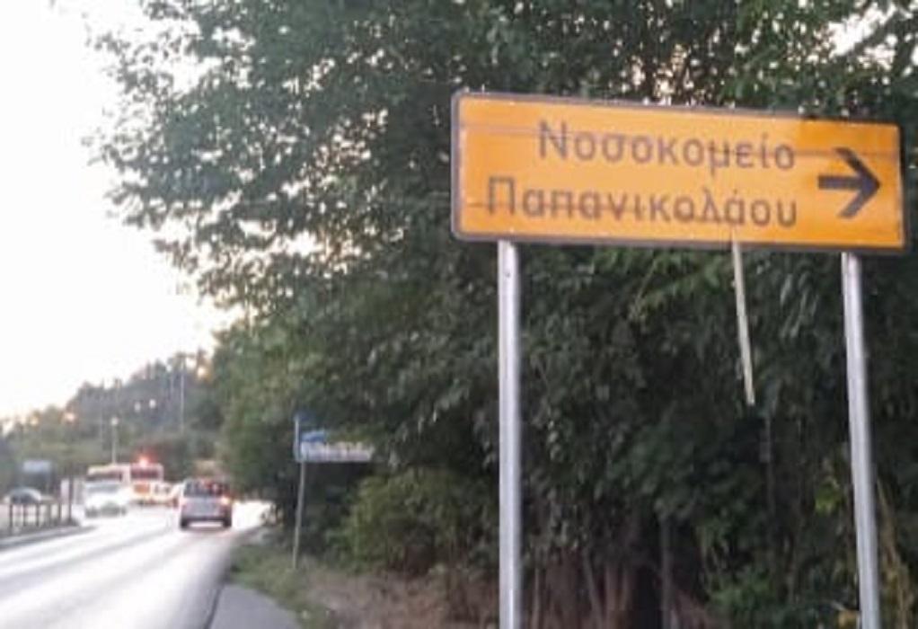 Θεσ/νίκη: Παραπλανητικές πινακίδες προς το νοσ. Παπανικολάου ταλαιπωρούν άδικα οδηγούς