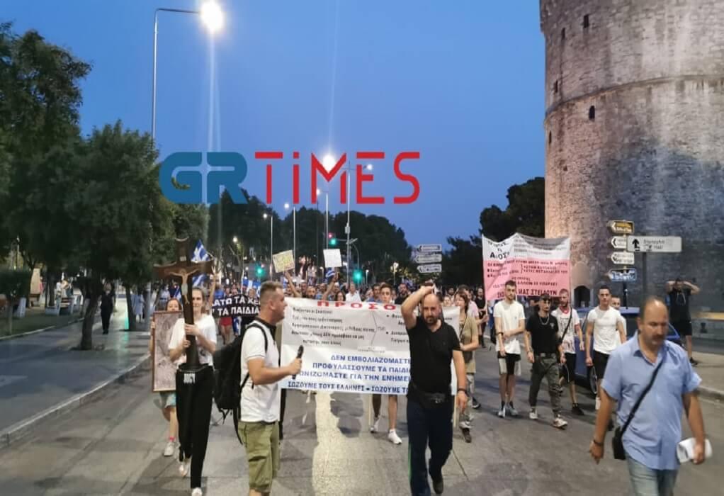Θεσσαλονίκη: Πορεία κατά του υποχρεωτικού εμβολιασμού  (ΦΩΤΟ-VIDEO)