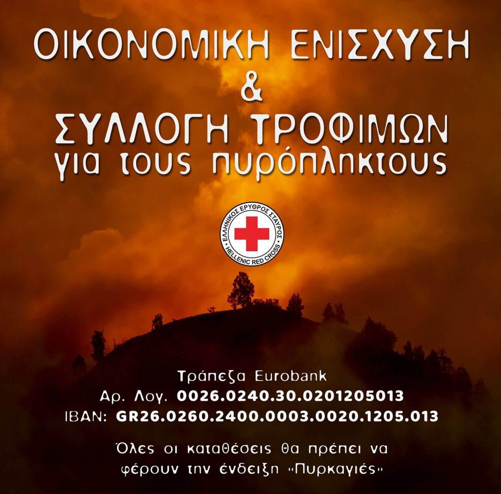 Συνεργασία Δ. Λαγκαδά και Ερυθρού Σταυρού για την ενίσχυση των πυρόπληκτων