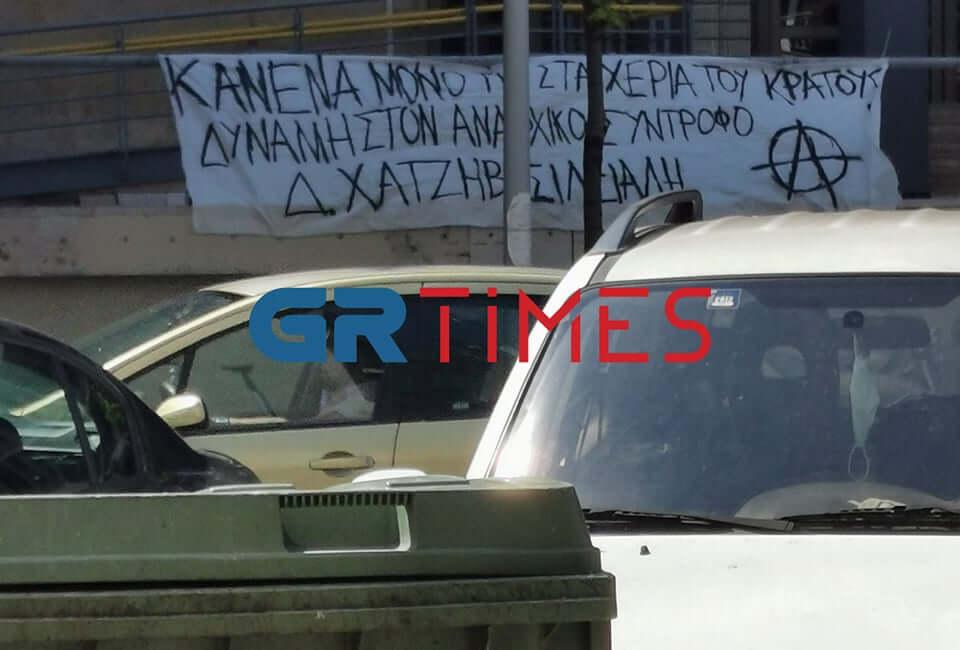 """Θεσ/νίκη: Συγκέντρωση συμπαράστασης στον φερόμενο τρομοκράτη της """"Επαναστατικής Αυτοάμυνας"""" (ΦΩΤΟ)"""