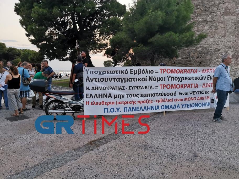 Θεσσαλονίκη: Διαμαρτυρία κατά της υποχρεωτικότητας του εμβολιασμού (ΦΩΤΟ)