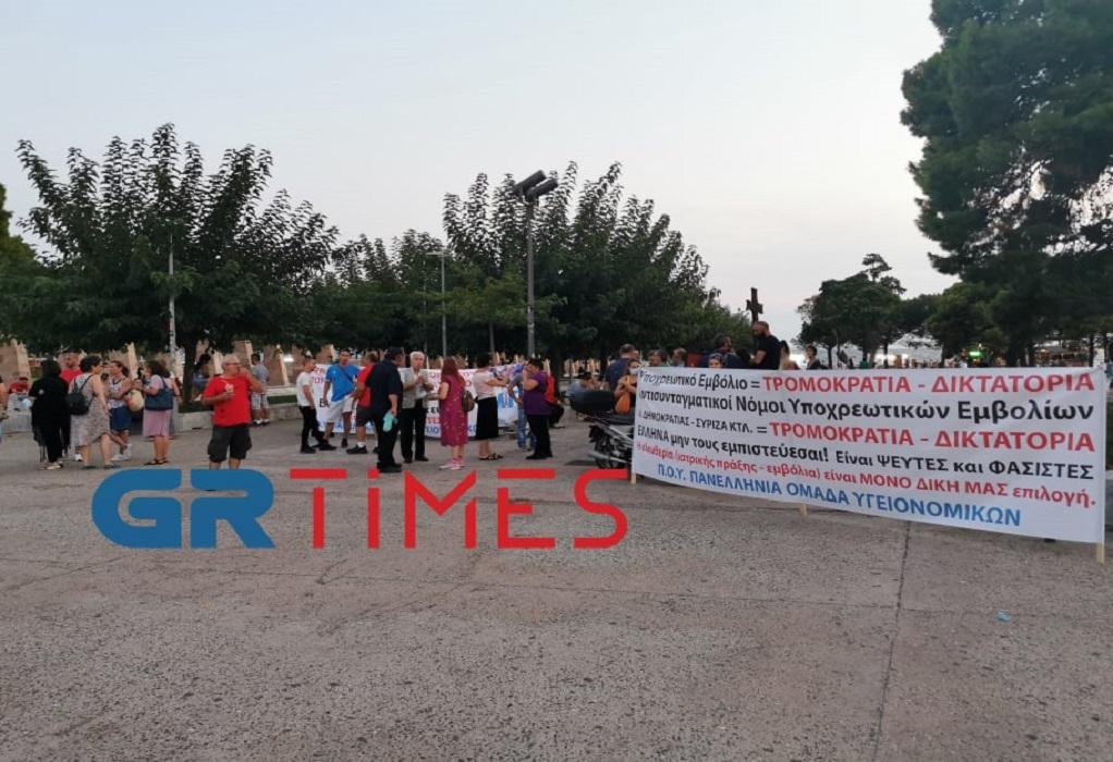 Θεσσαλονίκη: Συγκέντρωση διαμαρτυρίας σήμερα κατά του υποχρεωτικού εμβολιασμού