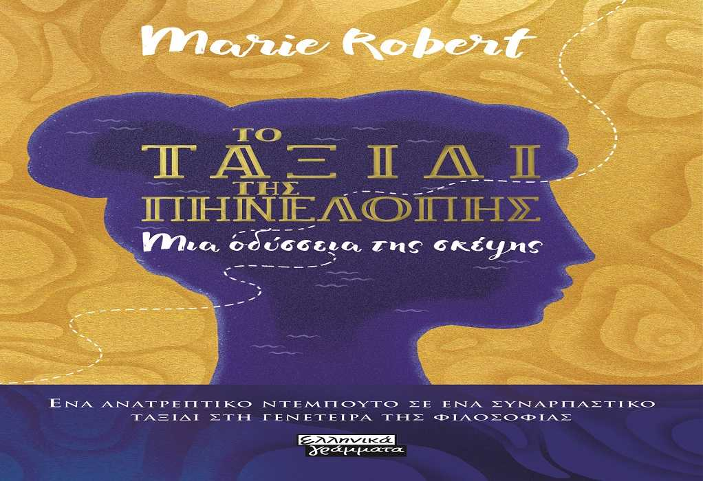 Marie Robert: Το ταξίδι της Πηνελόπης μια οδύσσεια της σκέψης
