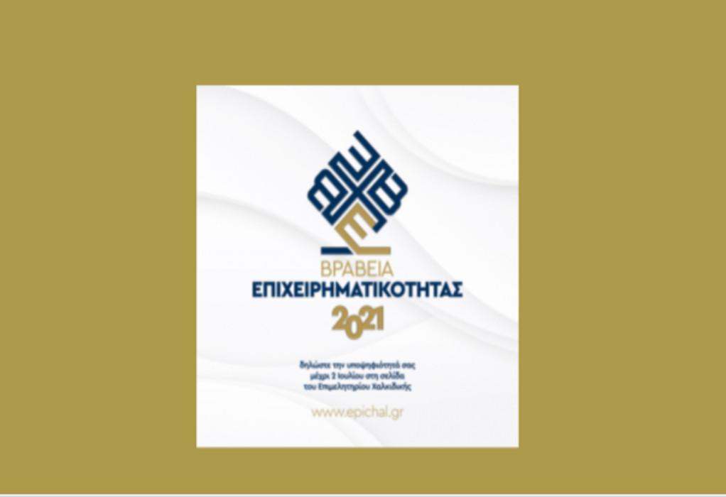 Το Επιμελητήριο Χαλκιδικής βραβεύει την επιχειρηματικότητα