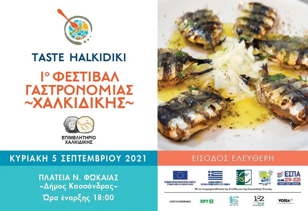 Taste Halkidiki: Ένα ταξίδι στη Γαστρονομία της Χαλκιδικής