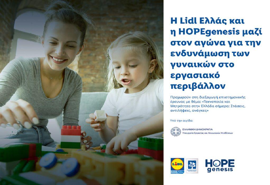 H Lidl Ελλάς και η HOPEgenesis μαζί στον αγώνα για την ενδυνάμωση των γυναικών στο εργασιακό περιβάλλον