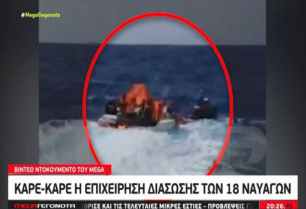Μήλος: Βίντεο ντοκουμέντο της επιχείρησης διάσωσης μετά τη βύθιση του σκάφους