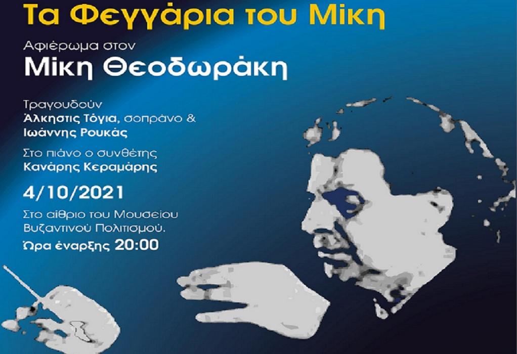 Τα «Φεγγάρια του Μίκη» μαγεύουν ξανά τη Θεσσαλονίκη στις 4/10