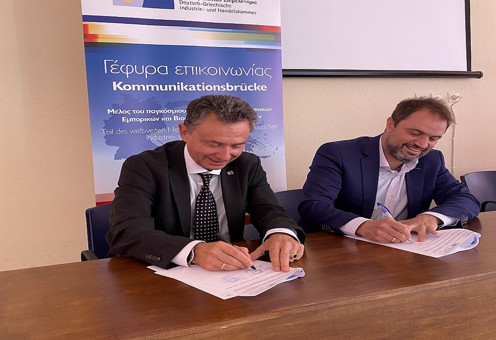 Μνημόνιο συνεργασίας μεταξύ Ελληνογερμανικού Επιμελητηρίου και Επιμελητηρίου Κοζάνης