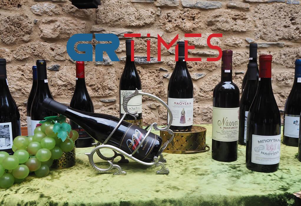 Νάουσα: 22 οινοποιοί με εξαγωγές σε 45 χώρες – Φορείς και οινοποιοί στο GRTimes.gr