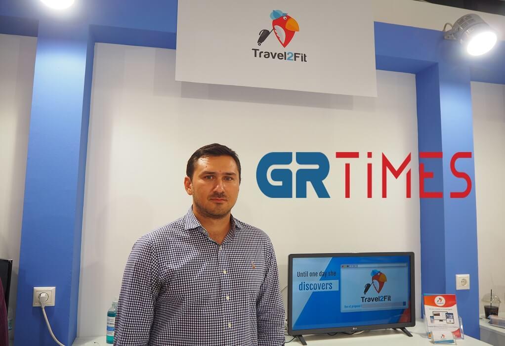 85η ΔΕΘ – Travel2fit: Η ταξιδιωτική πλατφόρμα για επαγγελματίες του κλάδου
