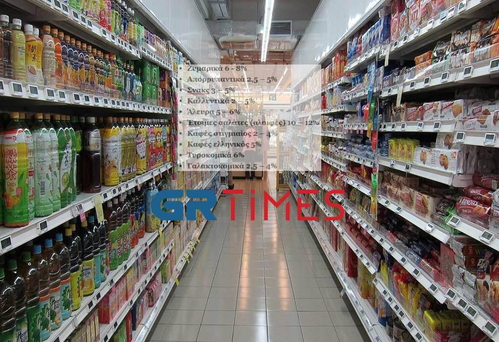 Σούπερ Μάρκετ: Μπαράζ σημαντικών ανατιμήσεων σε πολλά προϊόντα (ΠΙΝΑΚΑΣ)