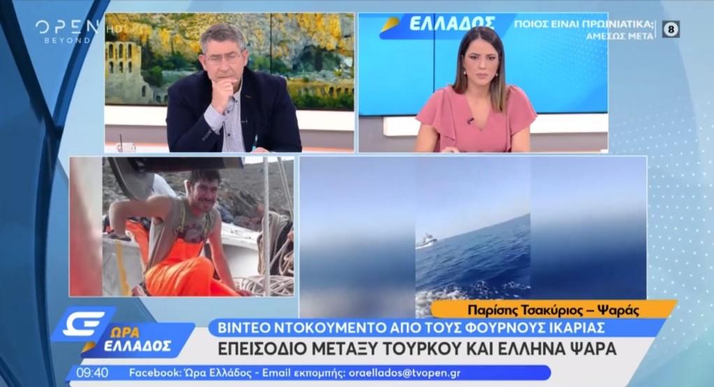 Ικαρία: Επεισόδιο μεταξύ Έλληνα και Τούρκου ψαρά – Βίντεο ντοκουμέντο
