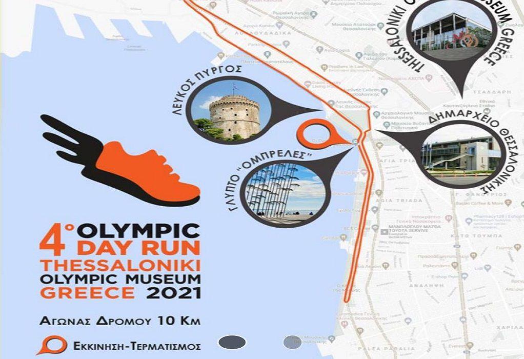 Θεσσαλονίκη: Κυκλοφοριακές ρυθμίσεις σήμερα στο κέντρο για το «4ο Olympic Day Run Greece»