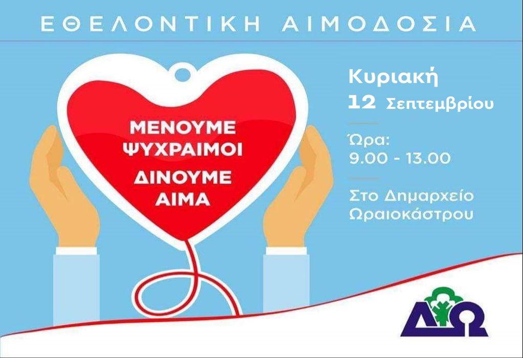 Δήμος Ωραιοκάστρου: Αιμοδοσία στις 12 Σεπτεμβρίου