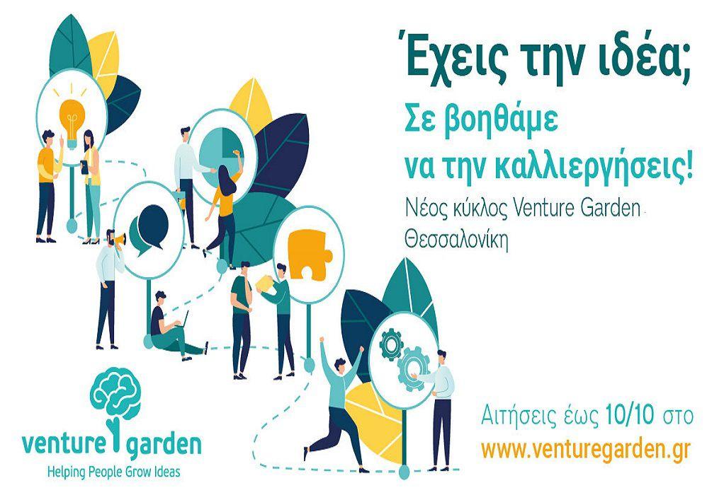 VentureGarden: Άνοιξαν οι εγγραφές για το δωρεάν πρόγραμμα επιχειρηματικότητας