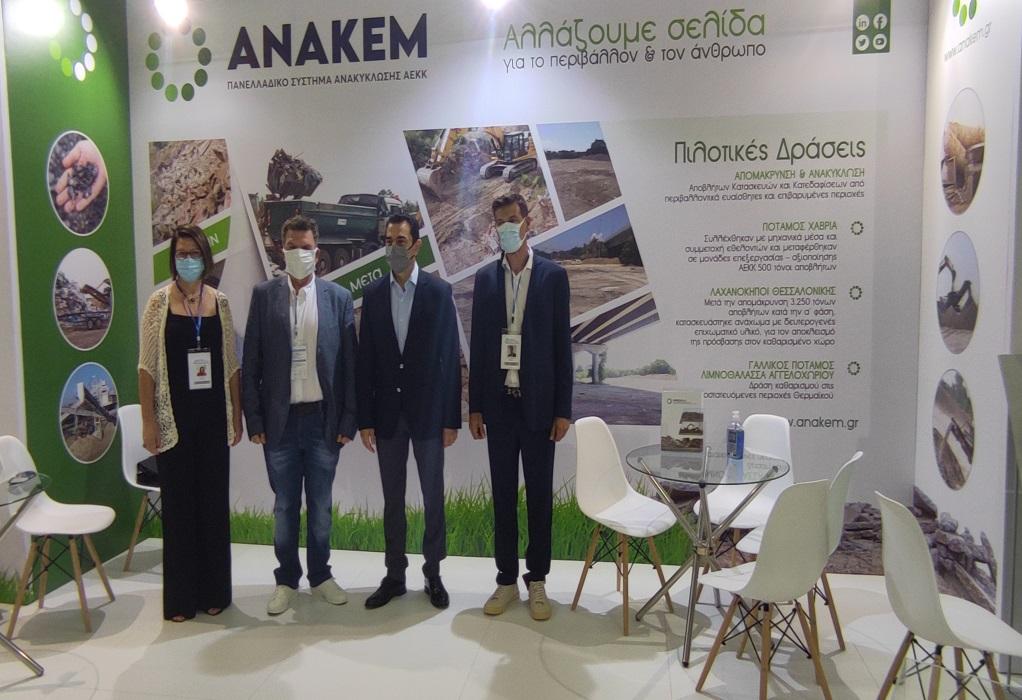 Επιτυχημένη η παρουσία της ΑΝΑΚΕΜ στη 85η Έκθεση Θεσσαλονίκης