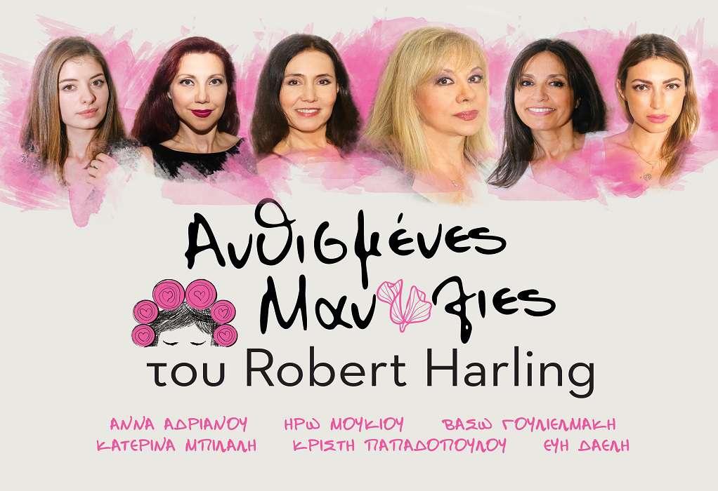 Οι «Ανθισμένες Μανόλιες» του Ρόμπερτ Χάρλινγκ ανθίζουν στη Θεσσαλονίκη, στο Θέατρο Αμαλία