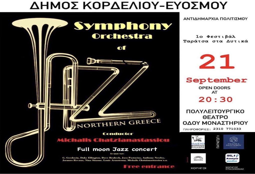 """Πανσέληνος με συναυλία Jazz στο Φεστιβάλ """"Ταράτσα στα δυτικά"""""""