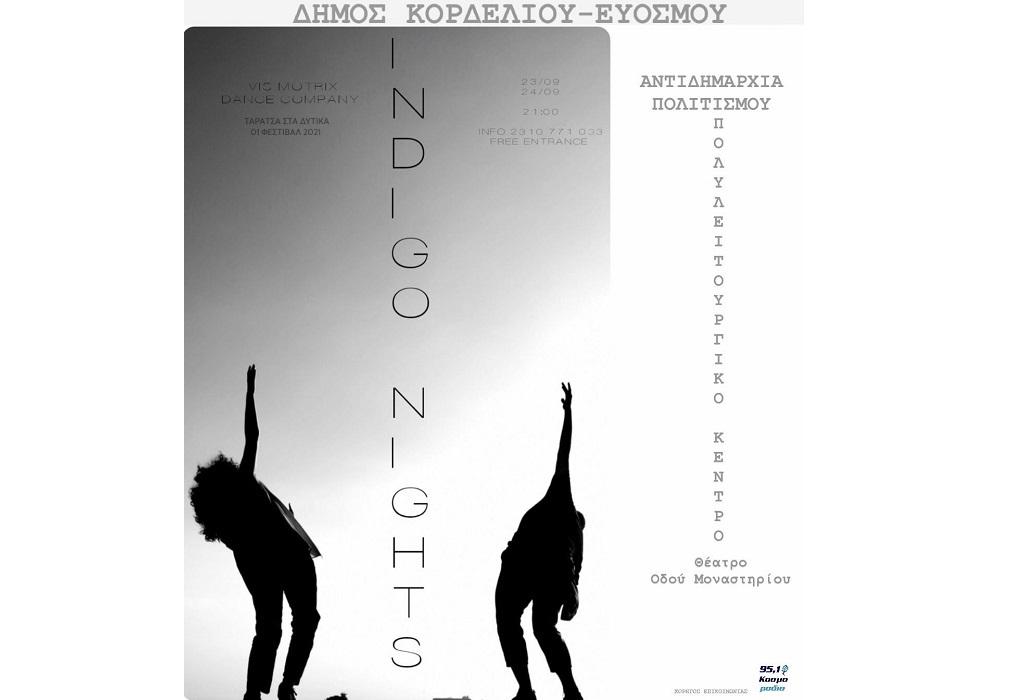 """Χοροθεατρική Παράσταση """"INDIGO NIGHTS"""" στο 1ο Φεστιβάλ """"Ταράτσα στα δυτικά"""""""