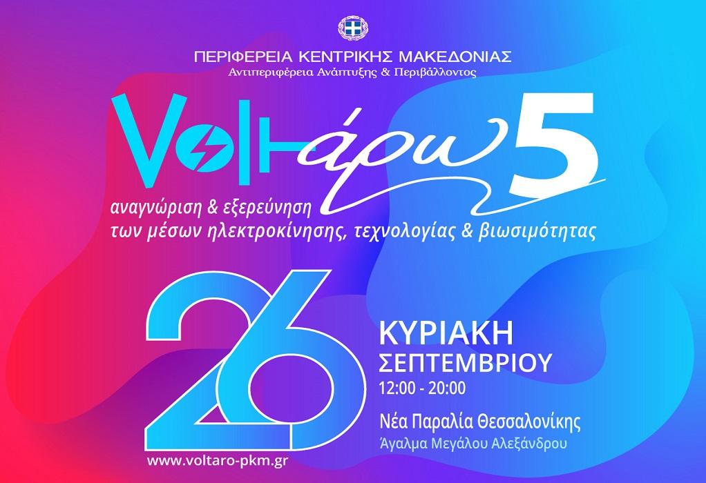 "Voltάρω 5: Σήμερα η ""πράσινη"" γιορτή της ΠΚΜ για την ηλεκτροκίνηση στην παραλία της Θεσσαλονίκης"