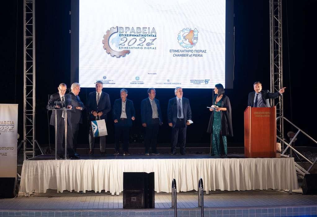 Βραβεία Επιχειρηματικότητας 2021-Πιερία:Ένας νέος επιμελητηριακός θεσμός γεννήθηκε