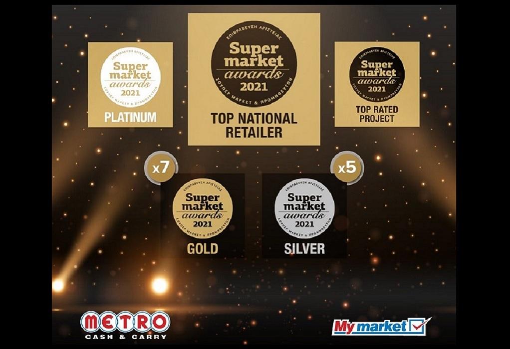 Super Market Awards 2021:H METRO AEBEανακηρύχθηκεTOP NATIONAL RETAILER!
