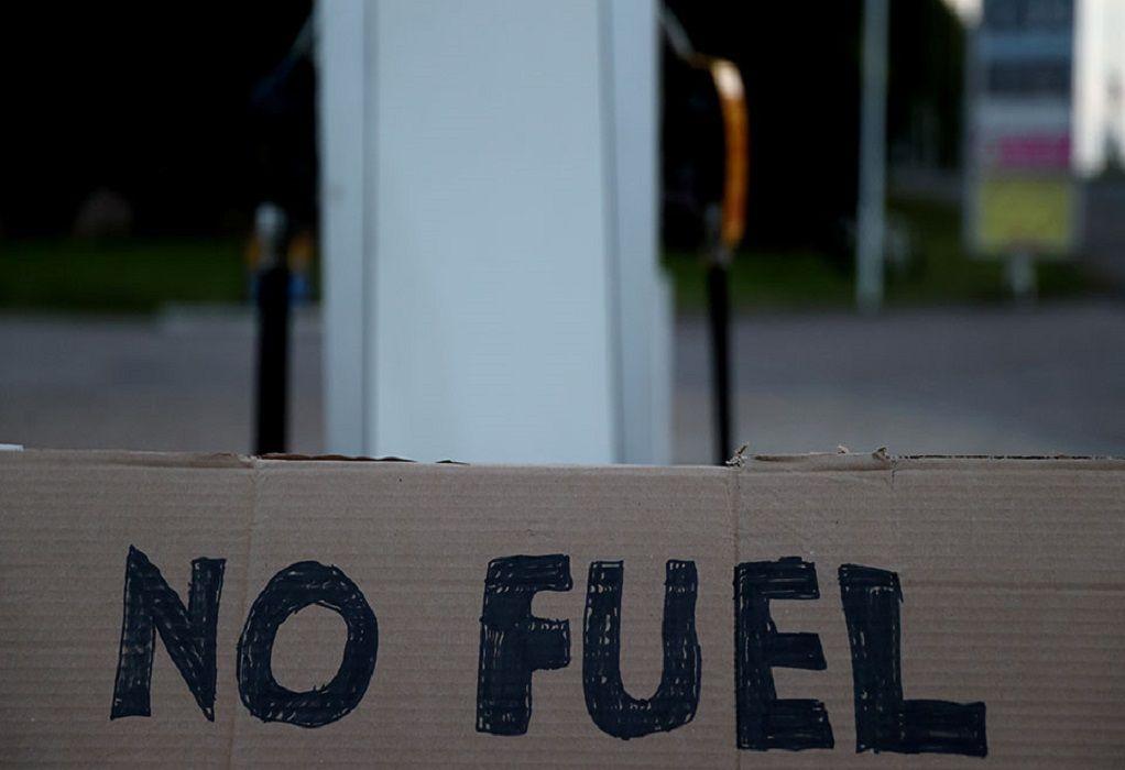 Βρετανία: Μειώθηκαν τα καύσιμα έως και 90% σε ορισμένες περιοχές