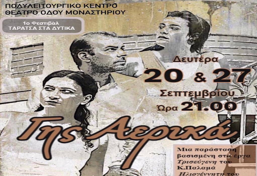 """Η θεατρική παράσταση """"Γης Αερικά"""" στο 1ο Φεστιβάλ """"Ταράτσα στα Δυτικά"""""""
