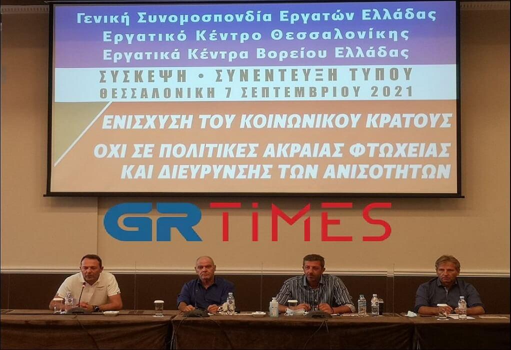 ΓΣΕΕ: Να αλλάξει η κυβέρνηση εδώ και τώρα πολιτικές για τους εργαζόμενους (VIDEO)